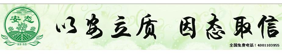 安徽安�B茶�I有限公司
