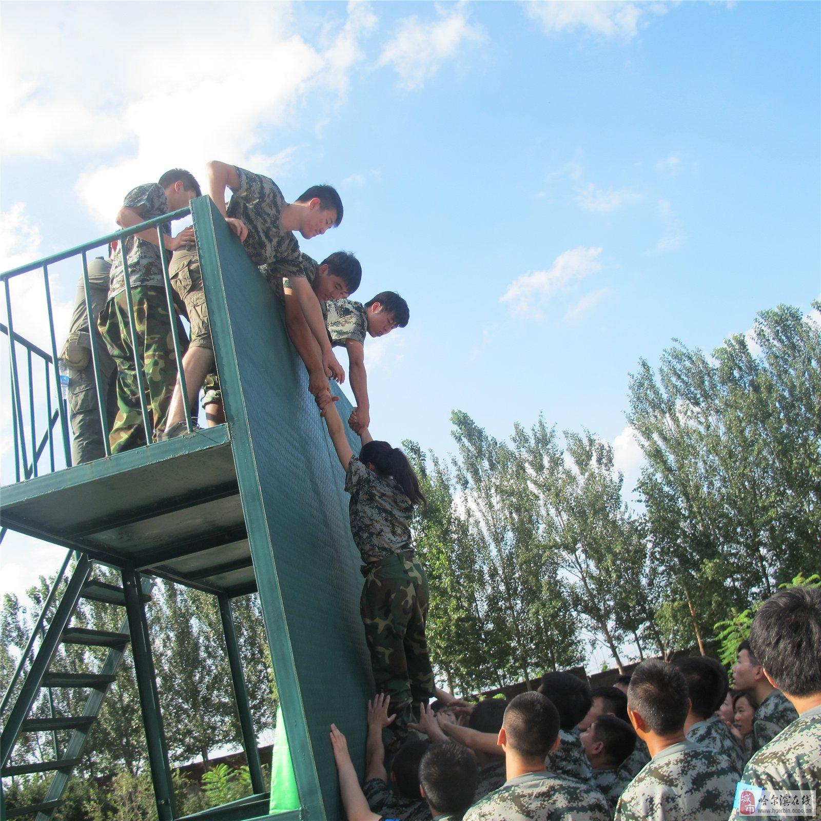 黑龙江军旅拓展训练中心自成立以来一直受到各大,中,小企业的欢迎