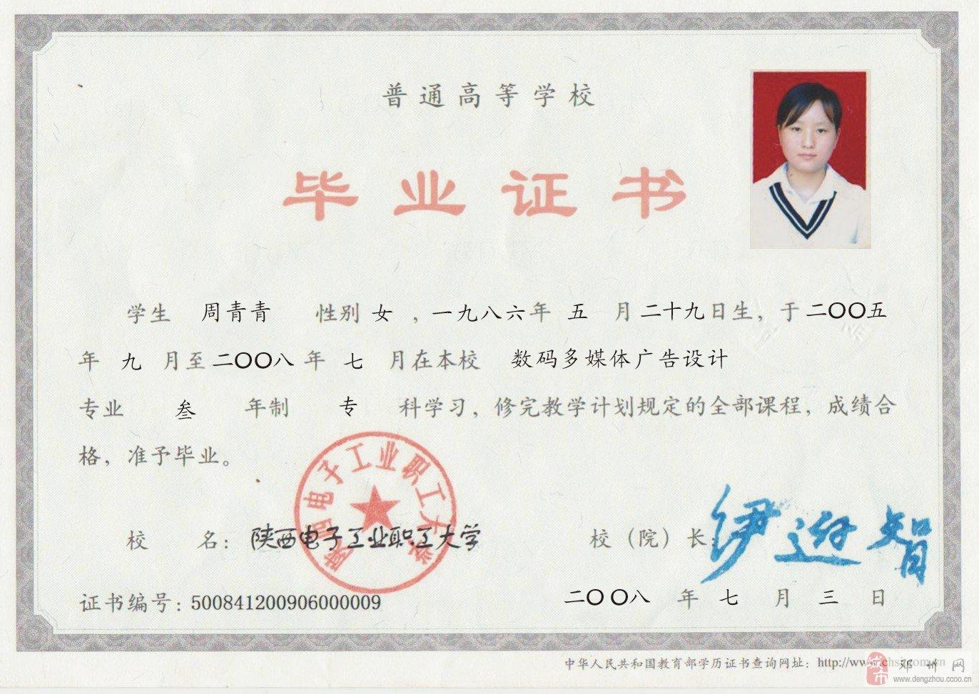 平面广告设计师_周青青求职简历_邓州人才网-邓州在线