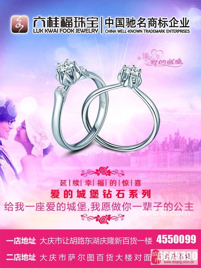 服务信息  中国驰名商标企业六桂福珠宝,全国连锁,由著名影星林心如倾图片