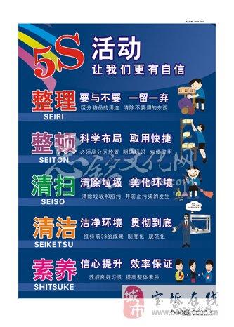 工厂5s标语 5s宣传标语 5s现场管理标语