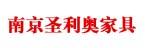 南京圣利�W家具