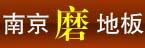 南京磨地板