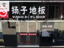 秦安扬子地板专卖店
