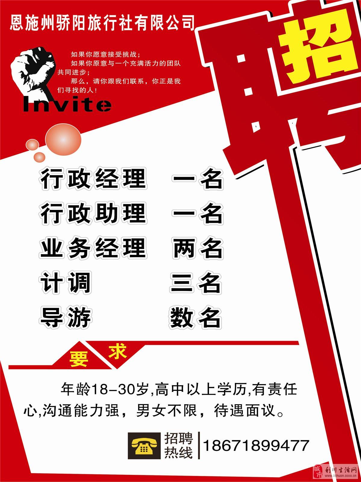 生活网招聘_骄阳旅行社招聘导游若干名,行政助理,业务经理各一名