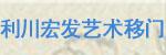 利川宏发艺术移门
