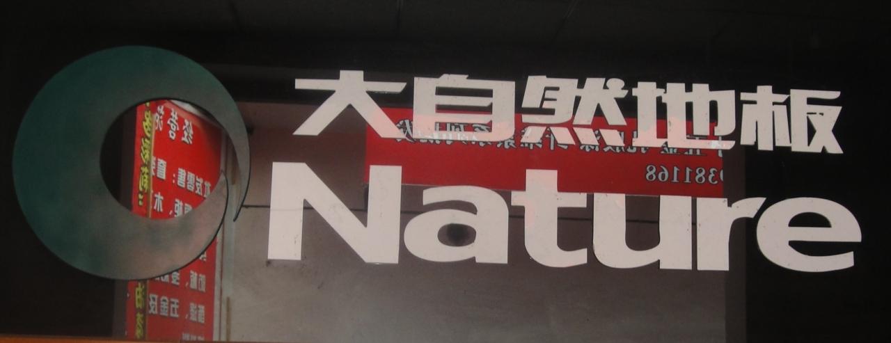 秦安大自然地板专卖店