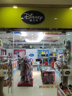 中国十大品牌童装迪士尼