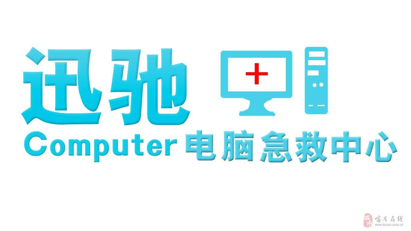 【上门服务】迅驰电脑急救中心
