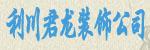 利川君龙装饰公司