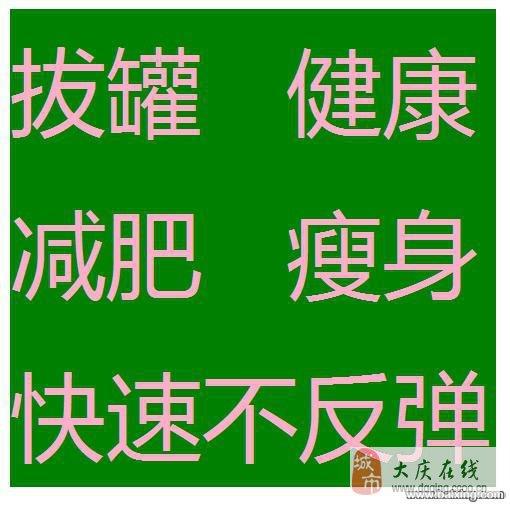 绿色健康拔罐减肥 电话:13836962601