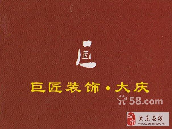 大庆巨匠装饰设计成立于2006年,公司设计理念前卫,经验丰富,以市场需求与发展为向导,倡导实用、安全、健康、环保、新概念。以诚心服务,认真诚善为宗旨,赢得大庆油田社会各界一致好评。现与北京、河北、山东等巨匠装饰企业合力,引领家装业的先锋。我们愿时刻准备着,以诚信为本,为广大客户提供更多的优质工程,做好售后服务,广交天下朋友,为客户创造更舒适,恬美的生活空间。 联系我时请说明是在大庆在线看到的 同城交易请当面进行,以免造成损失。外地交易信息或者超低价商品请慎重,谨防上当受骗。