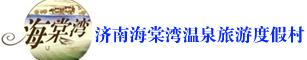 济南海棠湾温泉旅游度假村