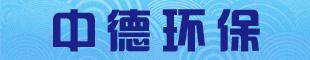 太阳集团43335.com丰泉垃圾处理有限公司(中德环保)