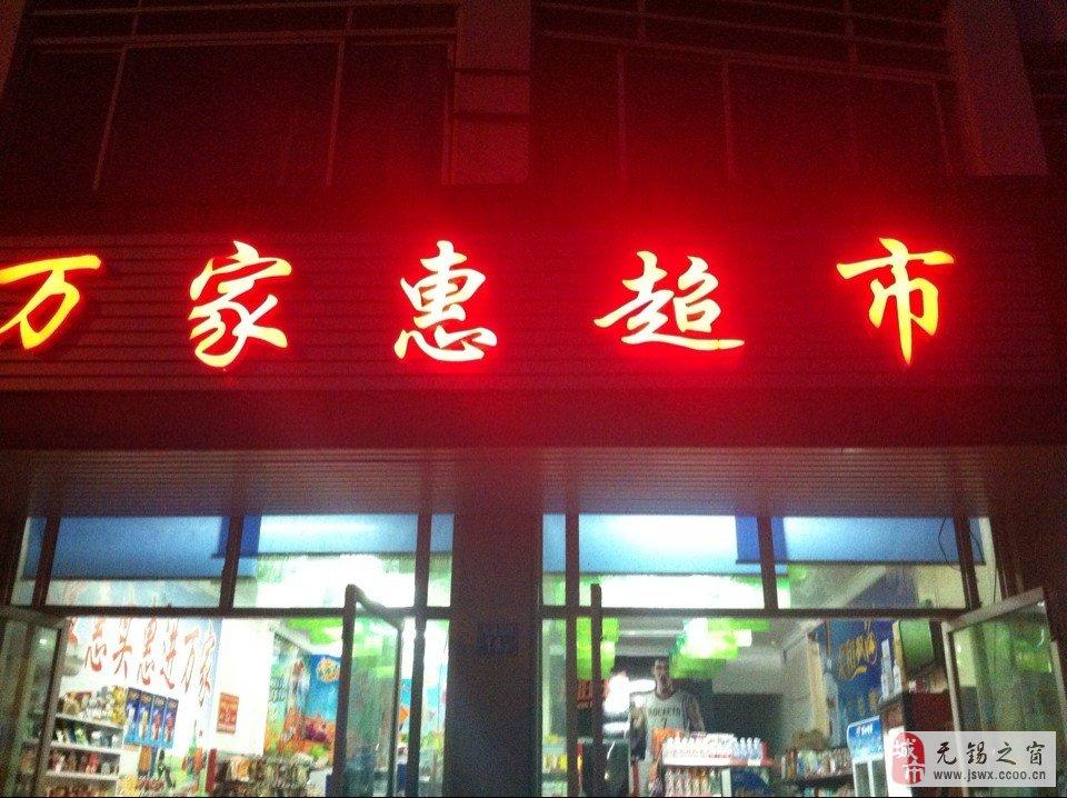 万家惠_万家惠超市转让6161锡山区东港镇红豆花园旁
