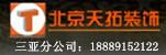 北京天拓装修(三亚)分公司