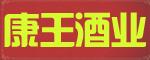 太阳城康王酒业有限公司