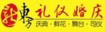 利川新东方婚庆礼仪