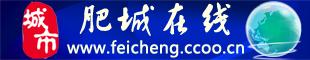肥城在线网站运营中心