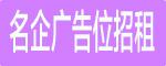 名企�V告招租3