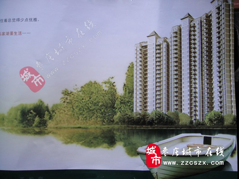 365天私家湖景生活 枣庄薛城湖景花园