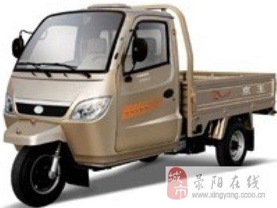 福田五星双缸发动机封闭式方向盘三轮摩托车