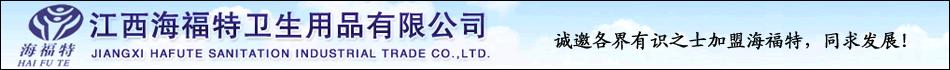 江西海福特卫生用品有限公司
