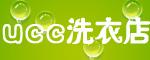 太阳城UCC洗衣店