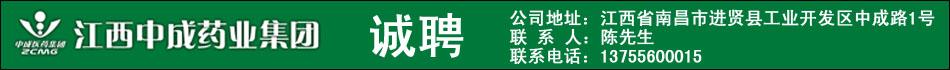 江西中成药业集团有限公司