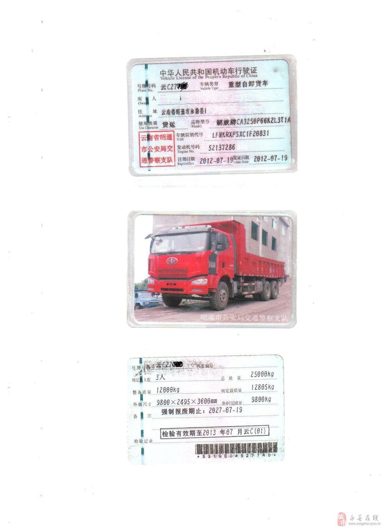 解放j6双桥货车 高清图片