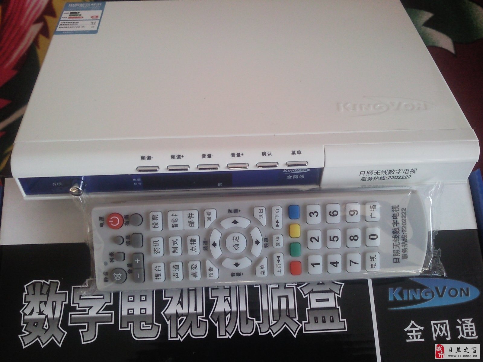 代理安装广电无线数字电视机顶盒