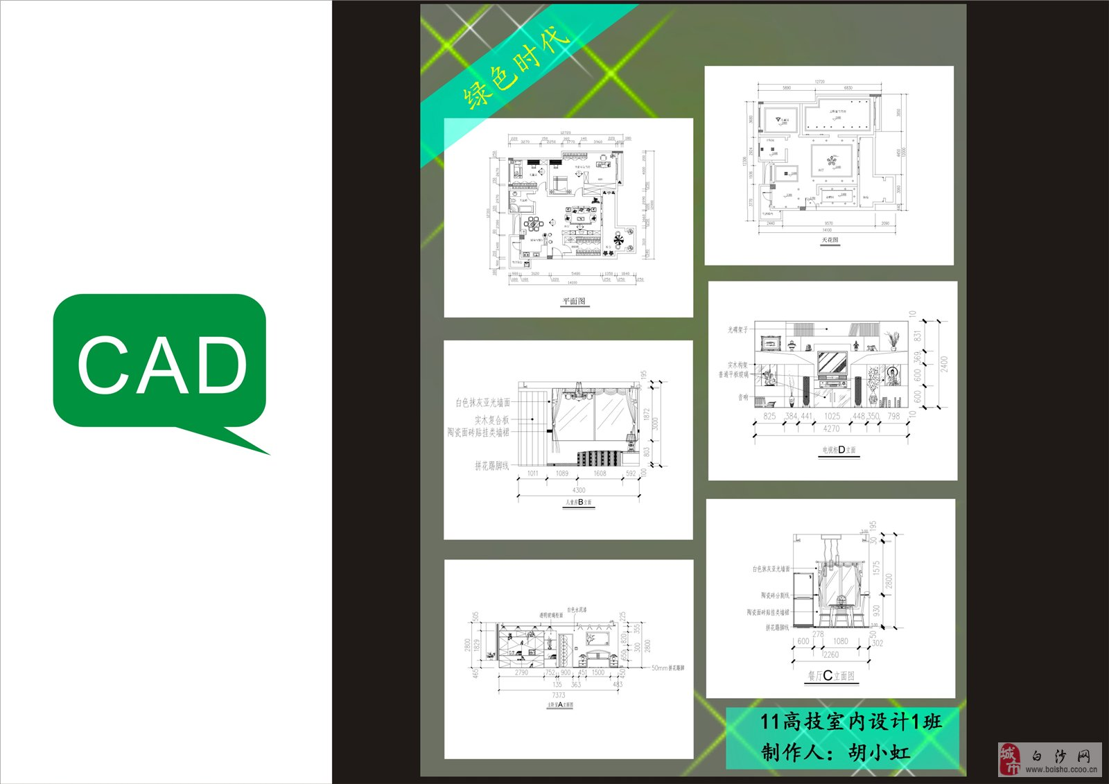求职信(室内装饰与计算机平面设计)哪里室内设计学广州图片