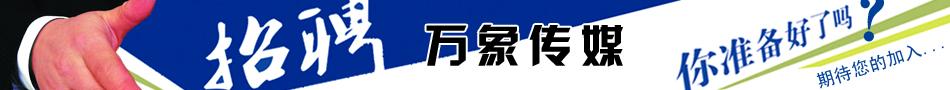 滁州万象传媒有限公司