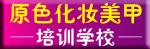 原色化妆美甲培训学校