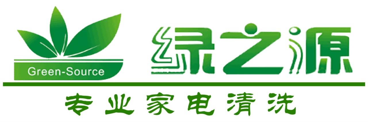 威尼斯人注册_明升网址绿之源专业家电清洗
