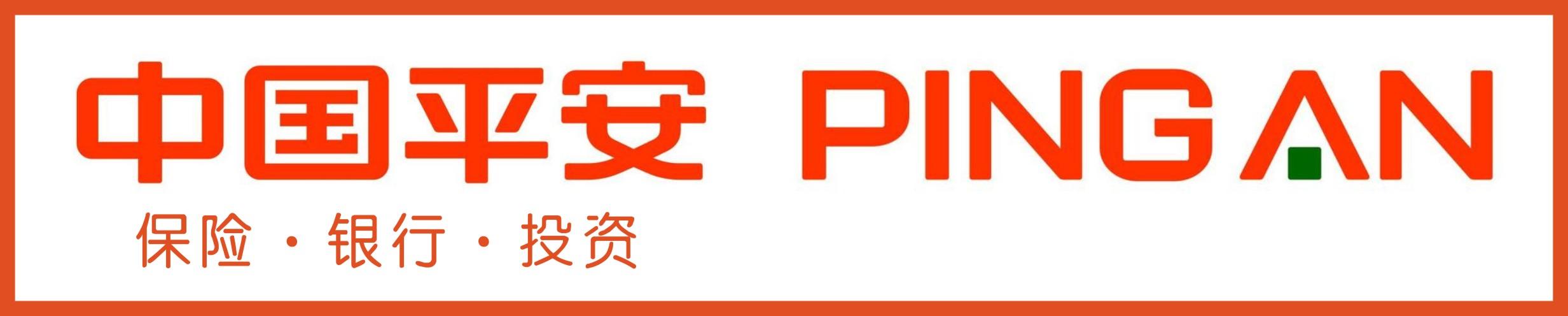 中国平安保险公司上街支公司