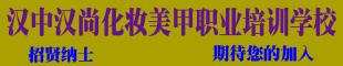 汉中汉尚化妆美甲职业培训学校