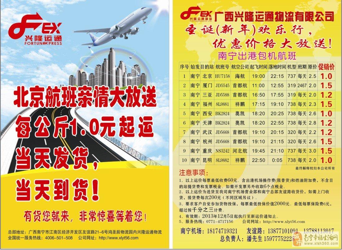 南宁—北京航班,每公斤1元起运!