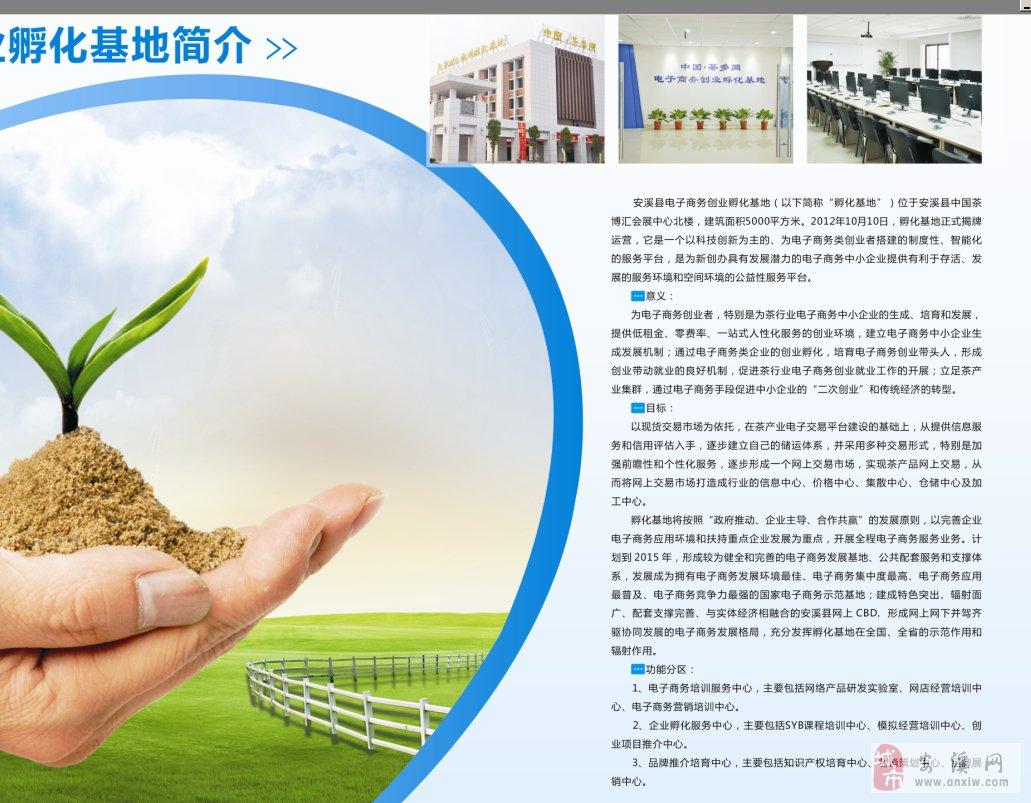 茶多网电子商务创业孵化基地联合淘宝大学网店培训