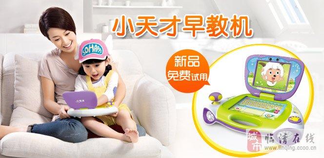 小天才专注于中国儿童教育市场