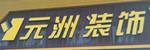 元洲装饰-涡阳
