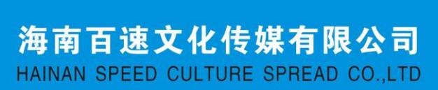 海南百速文化传媒有限公司