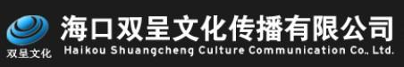 海口双呈文化传播有限公司