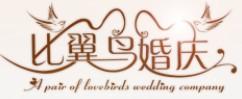 比翼鸟婚庆