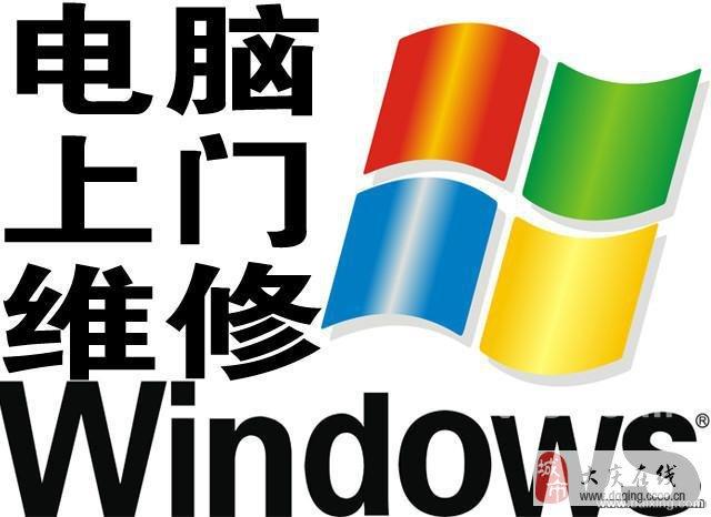 大庆最专业上门电脑维修