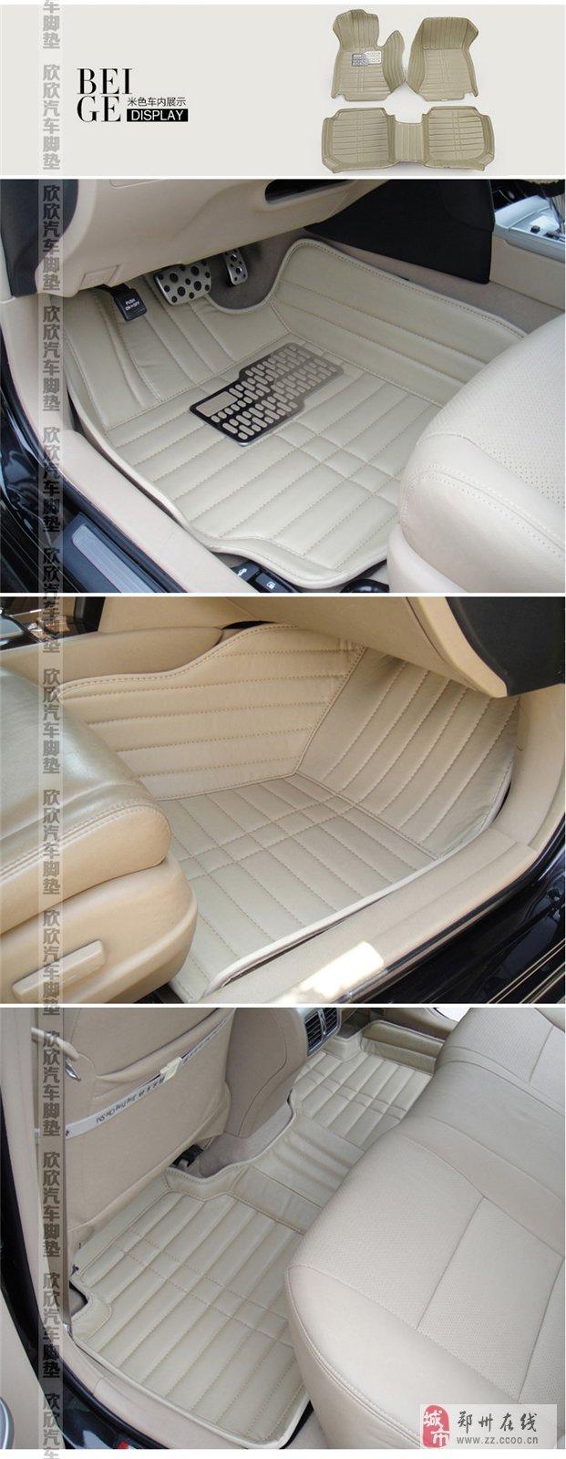 汽车全包围专车专用脚垫实惠的价格优良的品质!
