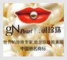 海南京��珍珠有限公司