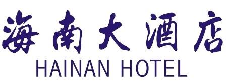 海南大酒店婚宴