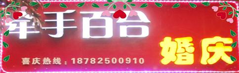 蓬溪县牵手百合婚庆