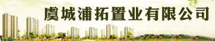 虞城县浦拓置业有限公司
